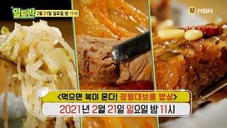 [먹으면 복이 온다! 정월대보름 밥상] MBN 210221 방송