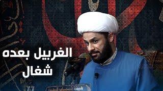 إختبار وغربلة الناس  في زمن الغيبة.  الشيخ زمان الحسناوي
