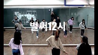 안산댄스학원 MIND DANCE (마인드댄스) 방송댄스 (K-pop Dance Cover) 초등부 | 청하 - 벌써12시