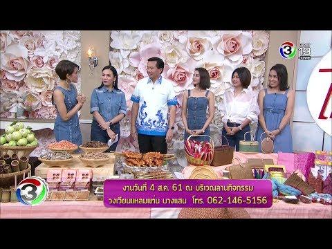 ร้าน อ้วนกิ่งเพชร ปากซอยเพชรบุรี 10 ถ.เพชรบุรีตัดใหม่ - วันที่ 03 Aug 2018