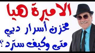 د.أسامة فوزي # 1435 - الاميرة هيا مخزن أسرار مشيخة دبي  متى وكيف سترد؟