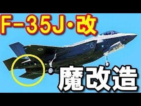 【衝撃】ステルス戦闘機 日本で組み立てたF-35は「F-35J・改」に魔改造? ロシアの軍事専門家が語る中国「J-20」との違いとは? 驚愕の真相!『海外の反応』 ! ! !