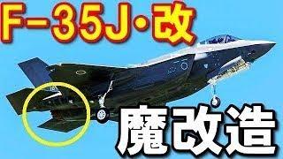 【衝撃】ステルス戦闘機 日本で組み立てたF-35は「F-35J・改」に魔改造? ロシアの軍事専門家が語る中国「J-20」との違いとは? 驚愕の真相!『海外の反応』 ! ! ! thumbnail