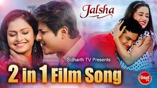 JALSHA ଜଲ୍‌ସା | 2 in 1 Film Song | First Time Kaain+A Aakhi | Babu,Elina,Seetal,Swaraj | Sidharth TV
