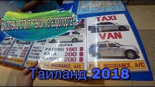 видео такси Пхукет