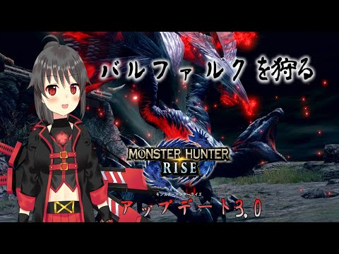 【モンスターハンターライズ】Ver.3.0を遊ぶぞい【CRAVE/Vtuber】