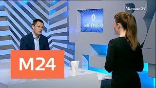 """""""Интервью"""": Сергей Кузнецов – о программе реновации - Москва 24"""