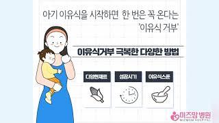 이유식 거부하는 아이 어떻게 먹일까?