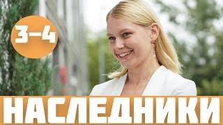 НАСЛЕДНИКИ 3 СЕРИЯ (сериал, 2019) / Спадкоємці 3, 4 серія Анонс, дата
