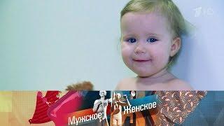 Жизнь ради жизни. Мужское / Женское. Выпуск от 29.11.2019