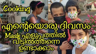 A day in my life|Lunch routine|Cleaning|How to make Mask at home|Easy & simple mask|Asvi Malayalam