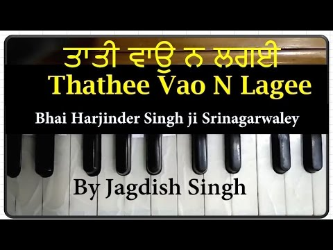 Learn TATI WAO NA LAGAYEE (Bhai Harjinder Singh Ji) --Notation's & Tutorial on M and FM Scale