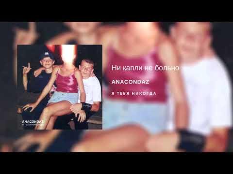 Anacondaz — Ни капли не больно (альбом «Я тебя никогда», 2018)