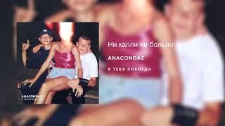Anacondaz Ни капли не больно альбом Я тебя никогда 2018