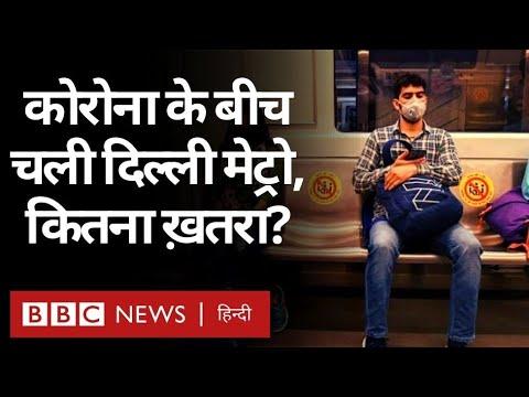 Coronavirus India Update : Delhi Metro के दोबारा खुलने पर कितना बदल गया सफर? (BBC Hindi)