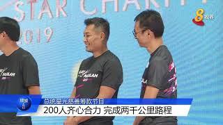 总统星光慈善筹款节目 200人齐心合力 完成两千公里路程
