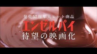 森永製菓 映画「エンゼルパイ」予告編