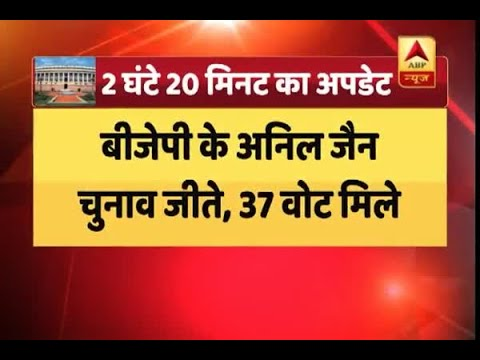 Download Youtube: Rajya Sabha Elections: BJP's Anil Jain wins in UP