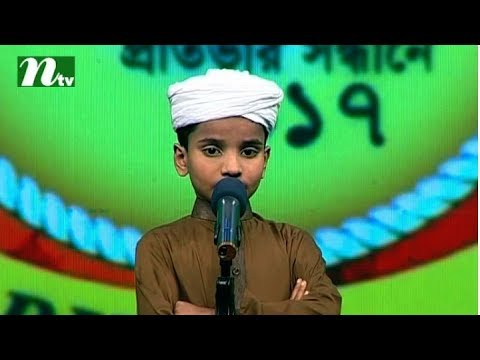 PHP Quran er Alo 2017 - Episode 12 - NTV Islamic Competition Programme