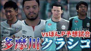 【FIFA 19】川崎フロンターレ vs FC東京予想試合【多摩川クラシコ】
