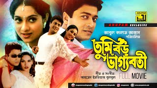 Tumi Boro Bhaggoboti | তুমি বড় ভাগ্যবতী |  Ferdous & Shabnur | Bangla Full Movie
