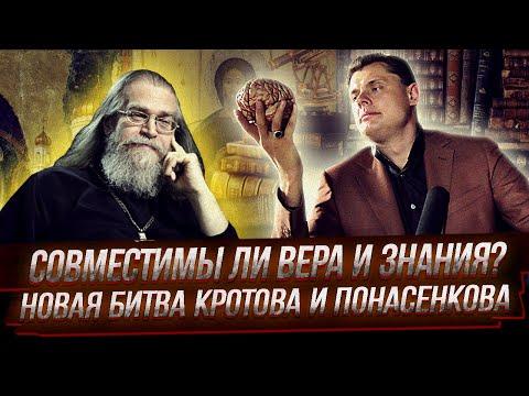 Новая битва Кротова