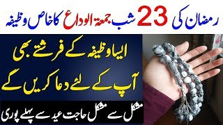 Ramzan Ki 23 Shab Ka wazifa | Jumma Tul Wida ka khas Wazifa | Jumma Mubarak ke Din ka Tohfa