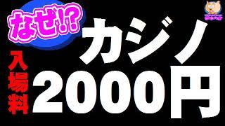 カジノ入場料2000円の政府案 - サービスチップで無効化の可能性も thumbnail