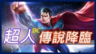 傳說對決新角│超人SuperMan 技能完整介紹【Gary蓋瑞】