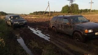 Покатушки на Opel Frontera A и Great Wall Deer