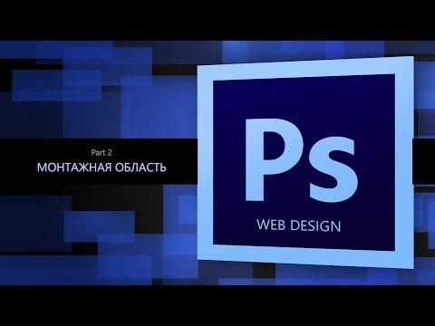 Photoshop For WEB Design #2. Монтажная область || Уроки Виталия Менчуковского