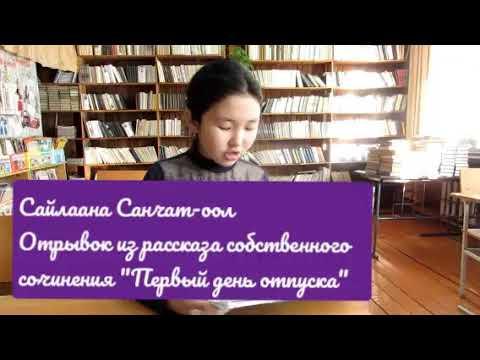 Изображение предпросмотра прочтения – СайлаанаСанчат-оол читает авторское произведение «Первый день отпуска»