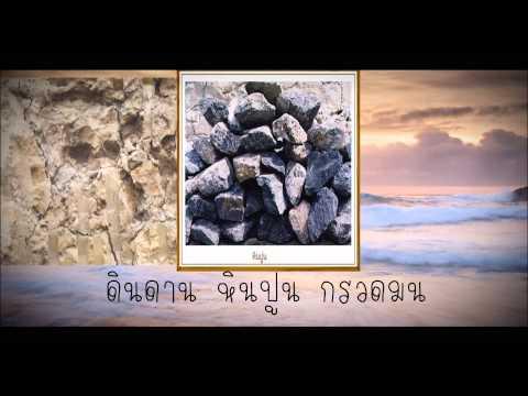 เพลงชนิดของหิน Version 1