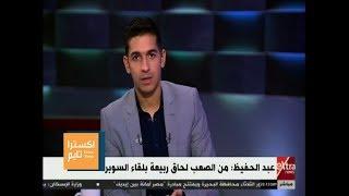 اكسترا تايم   شاهد .. تصريحات سيد عبد الحفيظ بعد مباراة القمة