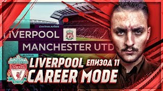 LIVERPOOL VS MAN UNITED!! FIFA 19 LIVERPOOL FC CAREER MODE SHOW #11