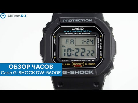 Обзор часов Casio G-SHOCK DW-5600E-1V. Японские наручные часы. Alltime