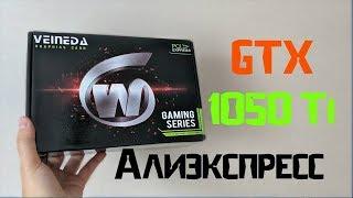 КУПИЛ Gtx 1050 Ti с Aliexpress  Стоит ли покупать