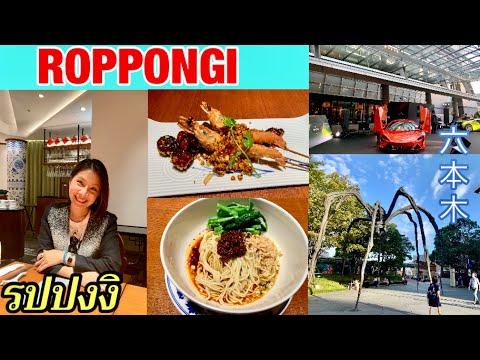 เที่ยวสนุกที่ญี่ปุ่น🇯🇵|Roppongi,Tokyo Japan|TANOSHII JAPAN EP.145