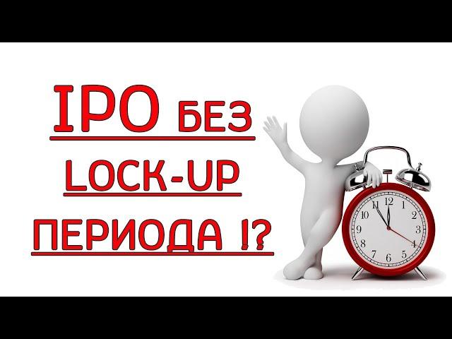 Участие в IPO без локап периода (инвестиции в ipo)