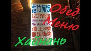 Хайнань декабрь 2019г Обед в кафе 12 стульев Отель Барри на 33 этаже