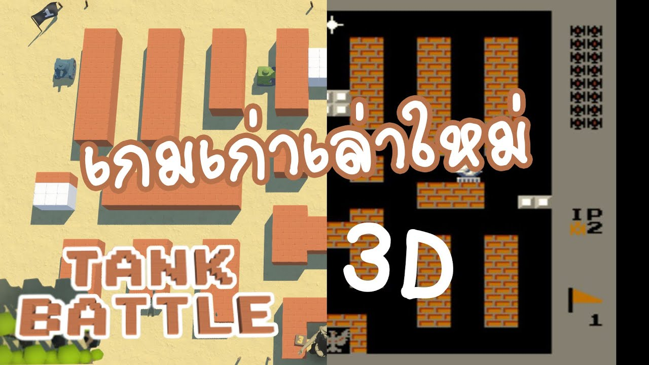 Tank Battle - เกมรถถังป้องกันฐาน 3D