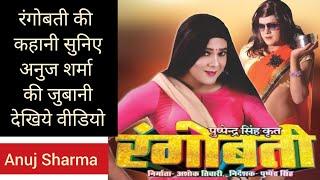 Anuj Sharma | CG Film Rangobati Ki Kahani Suniye Anuj Sharma Ki Jubani | अनुज शर्मा