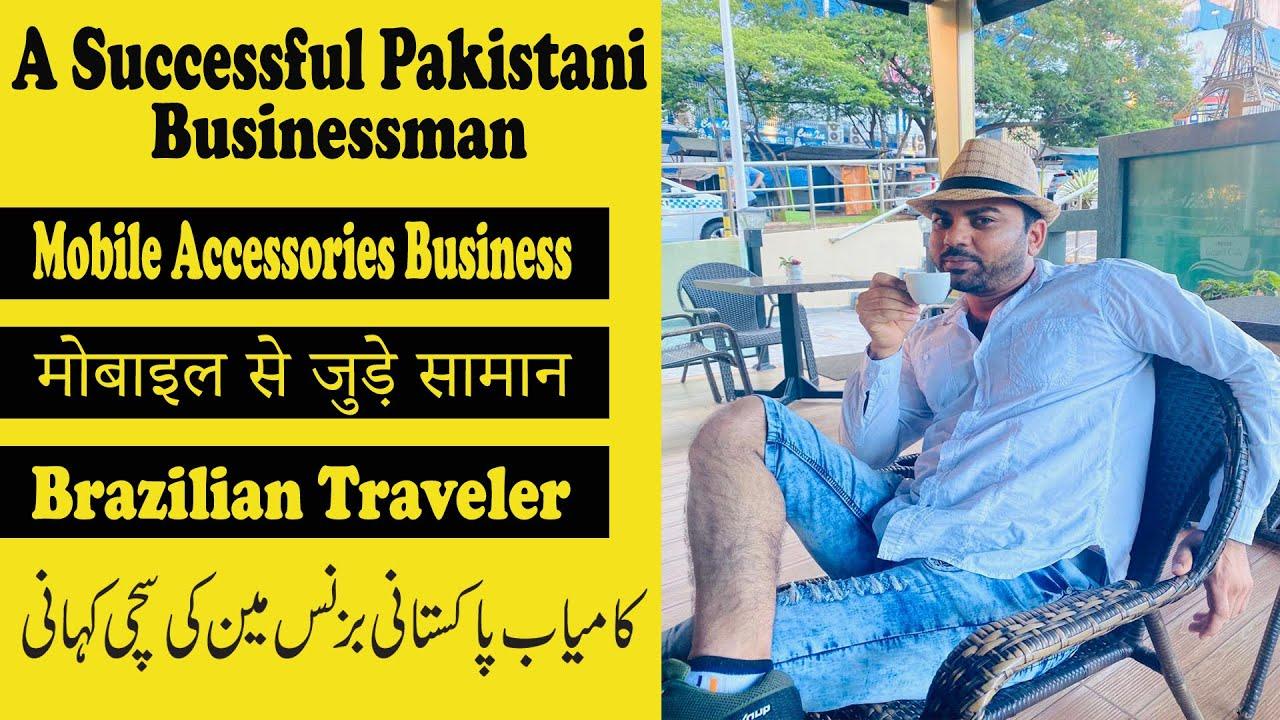 Mobile Accessories Business in Brazil | A Successful Pakistani Businessman  Journey | Hindi | Urdu
