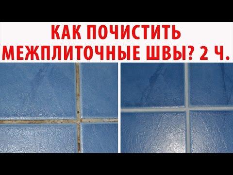 Как обновить швы между плиткой в ванной видео