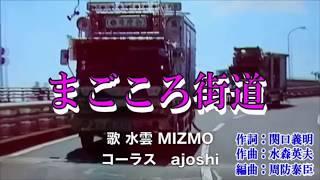 水雲-MIZMO- - まごころ街道