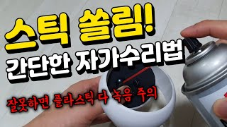 오큘러스 컨트롤러 쏠림 수리법! 잘못하면 녹는다 | 덤…