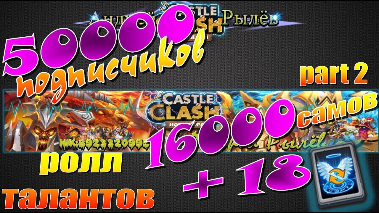 Битва Замков, 50000 подписчиков = 16к самов + 18 карт