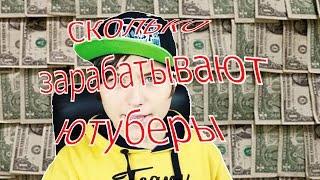Сколько зарабатывают ютубе россии