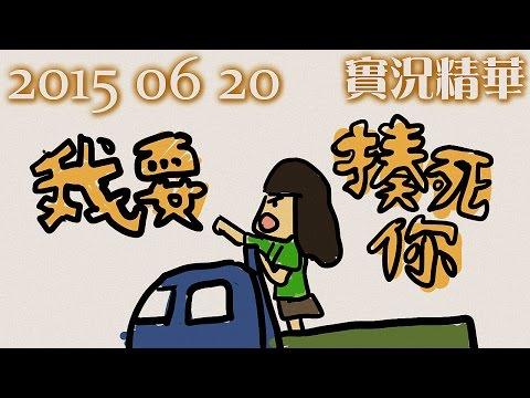 LNG 實況精華:我要揍死你 (2015/06/20)