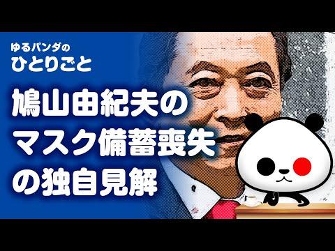 2020年2月17日 ひとりごと「マスク備蓄喪失で鳩山由紀夫」